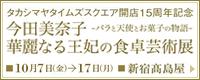 今田美奈子 華麗なる王妃の食卓芸術展